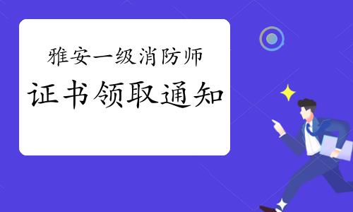 2020年四川雅安一級消防工程師證書領取通知