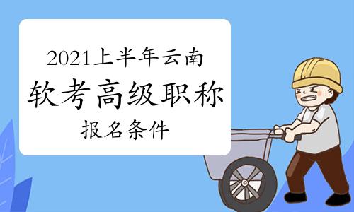 2021年上半年云南软考高级职称考试报名条件