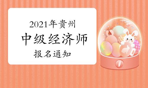 贵州人事考试信息网:2021年贵州中级经济师报名通知