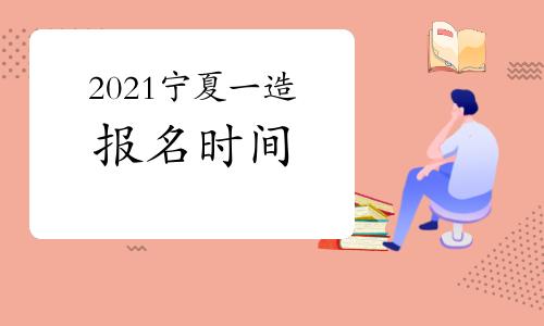 2021年宁夏一级造价师报名时间