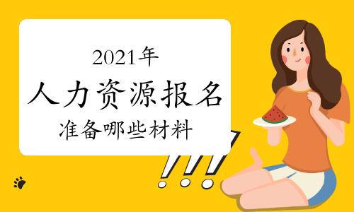 2021年人力资源管理师报名都需要准备哪些材料