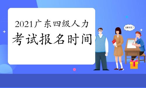 2021年广东四级人力资源报名时间预测