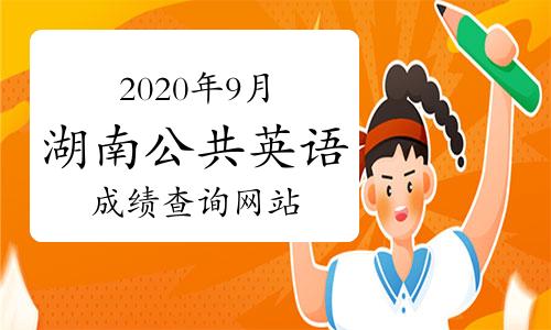 2020年9月湖南公共英语成绩查询网站:中国教育考试网