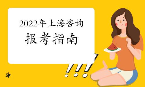 2022年上海咨询工程师考试报名时间及报考条件要求