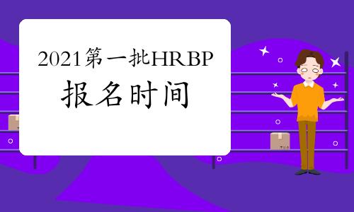 2021年第一批次湖南HRBP考试时间预测