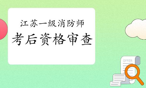 2020年江苏一级消防工程师考后资格审查通知
