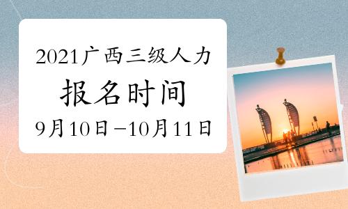2021年广西三级人力资源管理师报名时间:9月10日将开始(第四期)