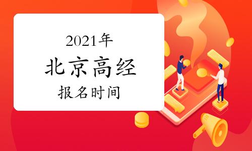 北京2021年高级经济师报名时间确定(4月12日至4月18日)