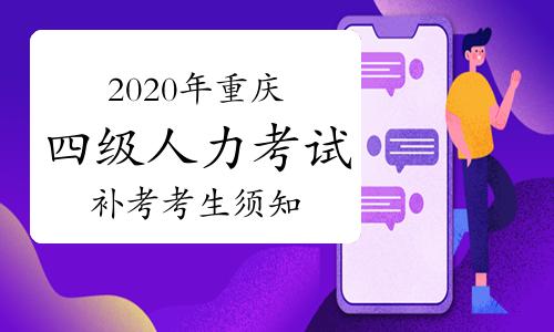 2020年重慶四級人力資源管理師考試補考考生注意事項