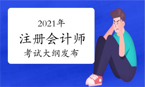 注意!中国注册会计师协会公布了2021年注册会计师考试大纲!