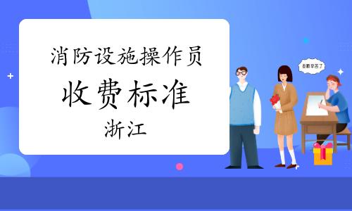 2020年浙江中級消防設施操作員考試收費標準