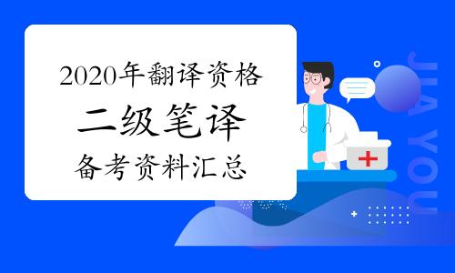 2020年翻译专业资格考试二级笔译备考资料干货汇总