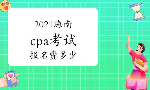 2021年海南cpa考试报名费多少