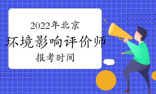 2022年北京环境影响评价工程师报考时间
