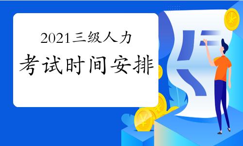 2021年内蒙古三级人力资源管理师考试时间安排预测