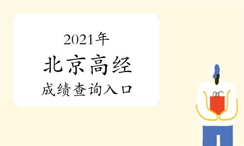 2021年北京市高级经济师成绩查询入口:中国人事考试网