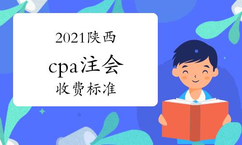2021年陕西cpa注册会计师考试报名收费标准