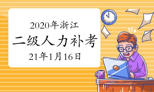 2020年浙江二级人力资源管理师考试补考于2021年1月16日考试
