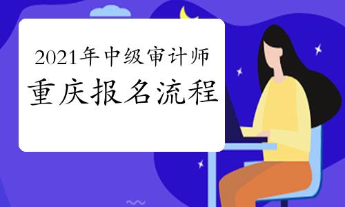 2021年重庆中级审计师报名流程预计
