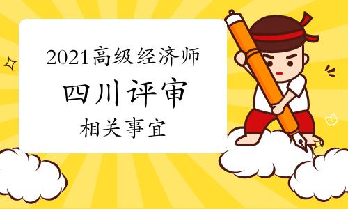 关于开展2021年四川省高级经济师评审工作的通知