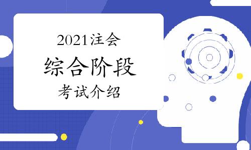 2021年注册会计师综合阶段考试介绍