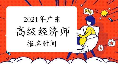 2021年广东高级经济师考试报名时间预计