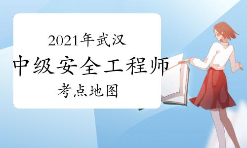 2021年湖北武汉中级注册安全工程师考试考点地图