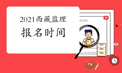 2021年西藏监理工程师考试报名时间:3月22日-3月28日