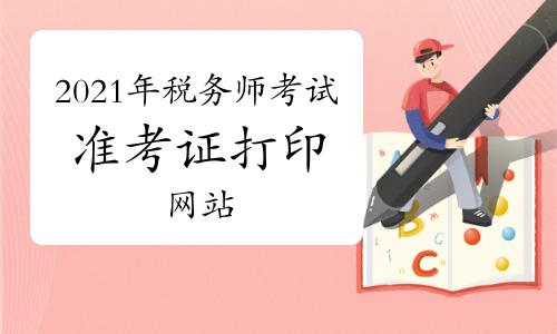 2021年稅務師考試準考證打印網站:中國注冊稅務師協會
