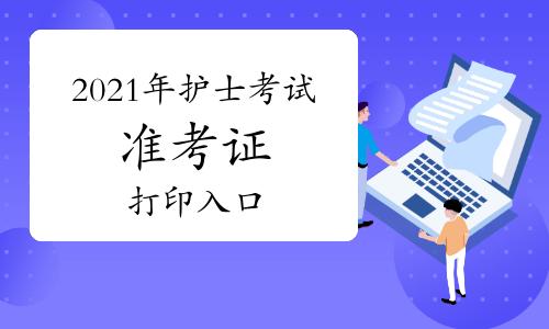 中国卫生人才网2021年护士考试准考证打印入口(点击进入)