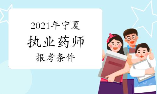 2021年宁夏执业药师报考条件