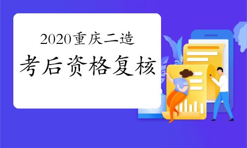 2020年重慶二級造價工程師考后進行資格復核