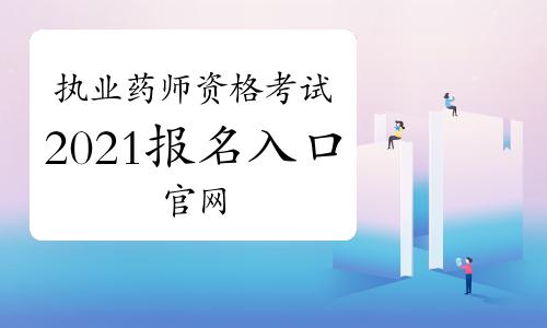 2021年执业药师资格考试报名入口官网:中国人事考试网