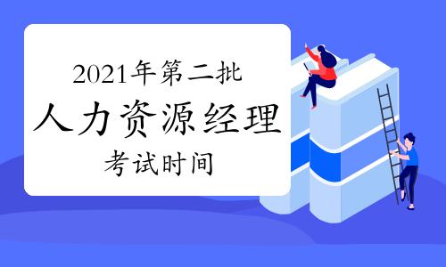2021年天津第二批次人力资源经理考试时间预测