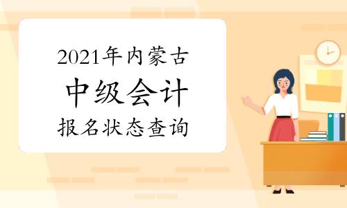 2021年内蒙古中级会计报名状态查询