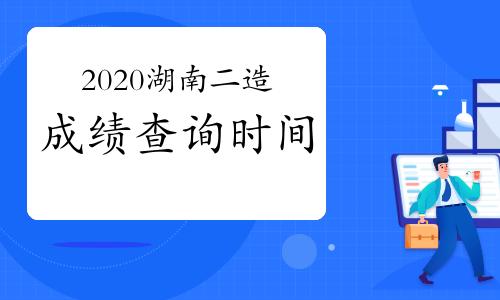2020年湖南二级造价师成绩查询时间