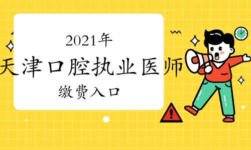 2021年天津红桥区西沽街道口腔执业医师技能缴费入口