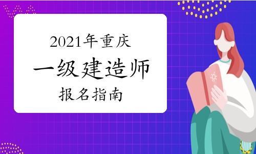 2021年重庆一级建造师报名指南