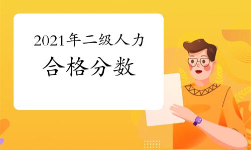 2021年贵州二级人力资源管理师合格分数