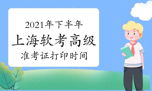 2021年下半年上海市软考高级考试准考证打印时间:11月2日至11月4日