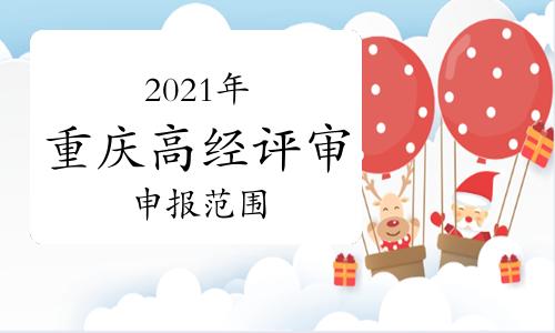2021年重庆高级经济师评审申报范围