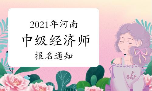 河南人事考试网:2021年河南中级经济师报名通知