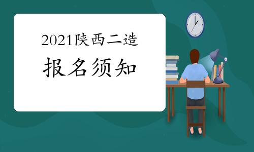 2021年陕西二级造价工程师报名须知