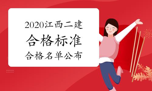 2020年江西二级建造师合格标准及合格名单均已公布!