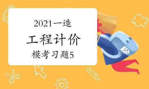 2021年一級造價師《工程計價》模考習題(5)