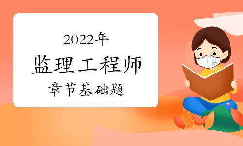 2022年监理工程师《目标控制-土木建筑工程》章节基础题:财务和经济分析