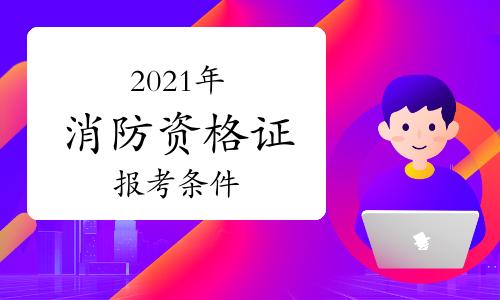 2021年初級消防資格證報考需要什么條件?