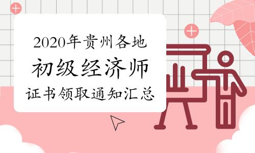 2020年貴州各地初級經濟師證書領取通知匯總(2021年4月7日更新黔南)