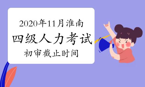 2020年11月安徽淮南四級人力資源管理師考試初審11月4日截止