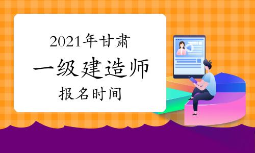 2021年甘肃一级建造师报名时间:5月至7月